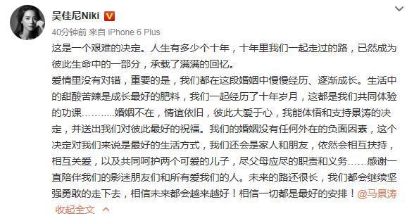 吴佳尼首回应离婚:我能体悟和支持景涛的决定