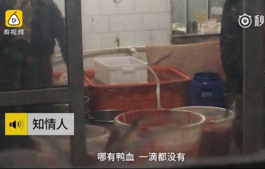 """包贝尔火锅店被曝""""四川空运鸭血""""一滴鸭血都没有"""